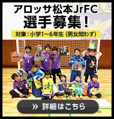 アロッサ松本JrFC 選手募集中!
