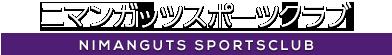 ニマンガッツスポーツクラブ