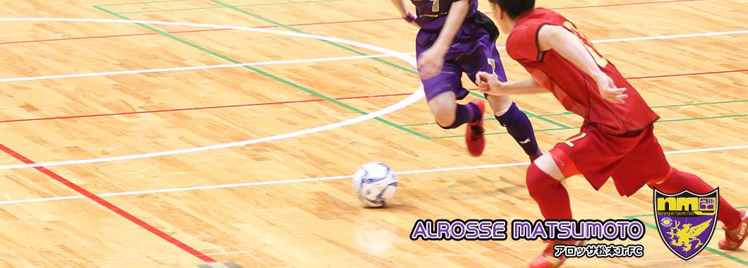 アロッサ松本JrFC 練習